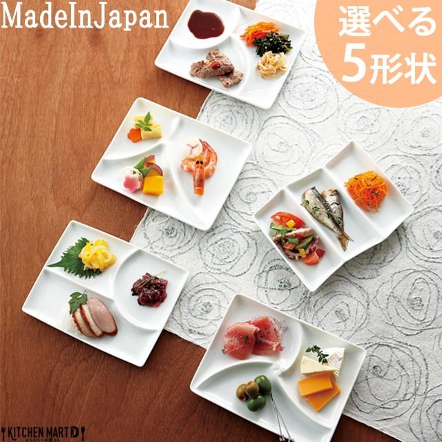 選べる5形状 和 三つ仕切り皿 18×13cm miyama 深...