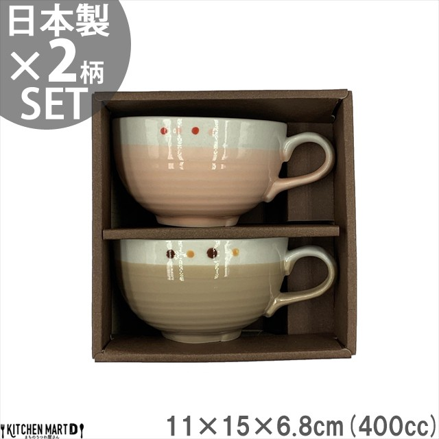 ZEN-禅- 2柄セット ドット スープカップ 400cc ピ...