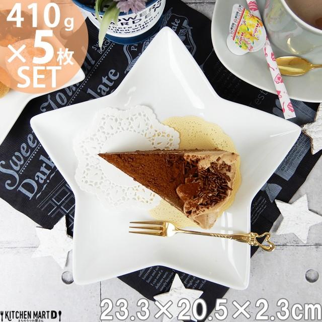 【5枚セット】星形 プレート L 23.3×20.5cm 410...