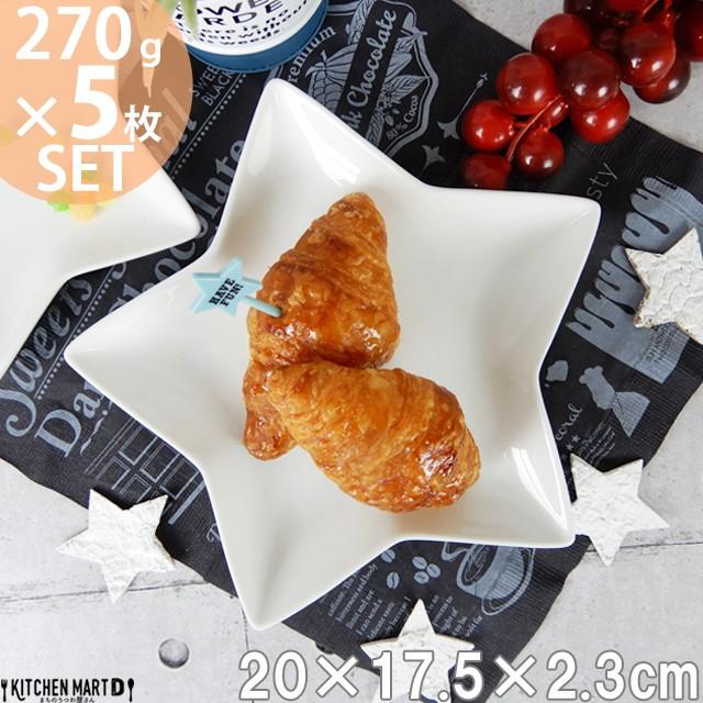 【5枚セット】星形 プレート M 20×17.5cm 270g ...