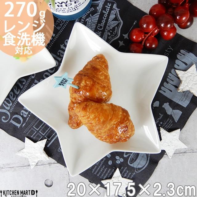 星形 プレート M 20×17.5cm 270g ホワイト スタ...