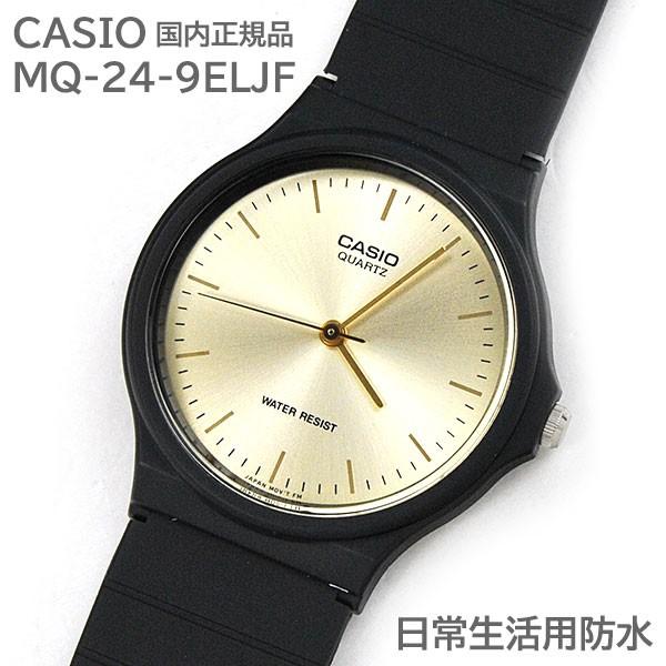 【国内正規品】 日常生活防水 カシオ 腕時計 アナログ ウォッチ CASIO MQ-24-9ELJF 02,9 ネコポス配送