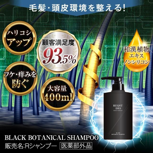 育毛 シャンプー  BLACK BOTANICAL SHAMPOO 400ml...