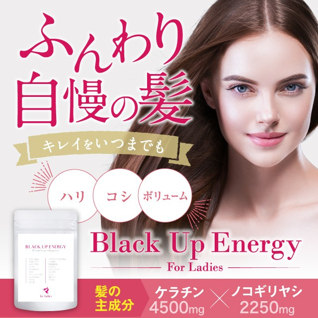 Black Up Energy For Ladies ノコギリヤシ2250mg ...