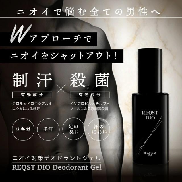 わきが ジェルクリーム  REQST DIO【医薬部外品】...