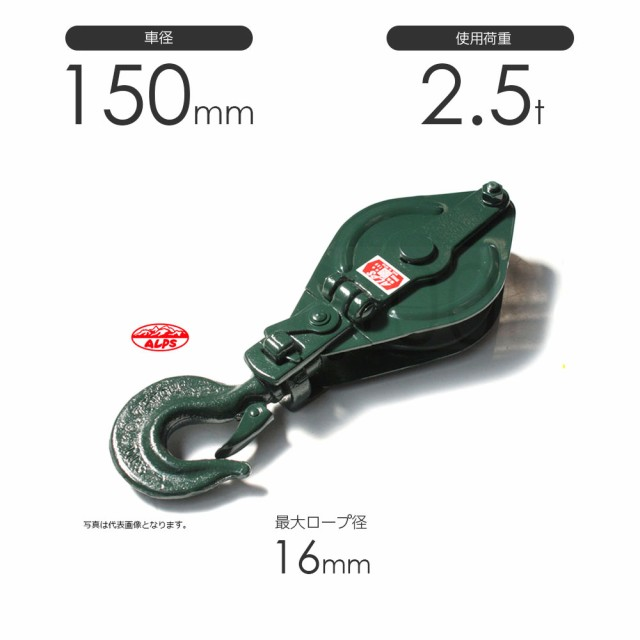 強力型スナッチ150mm(1車・フック型) 使用荷重2.5...