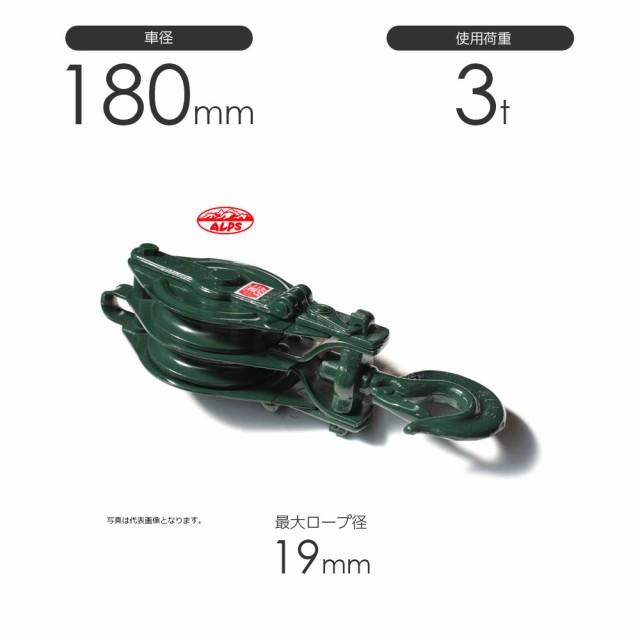 強力型スナッチ180mm(2車・フック型) 使用荷重3t ...