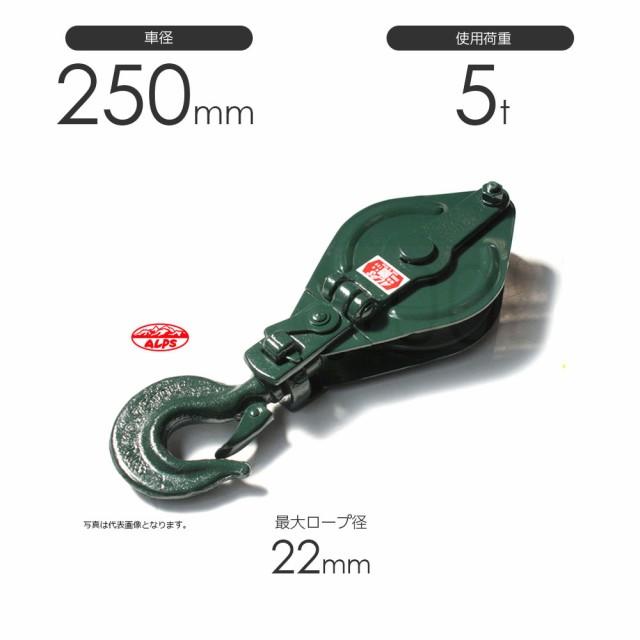 強力型スナッチ250mm(1車・フック型) 使用荷重5t ...