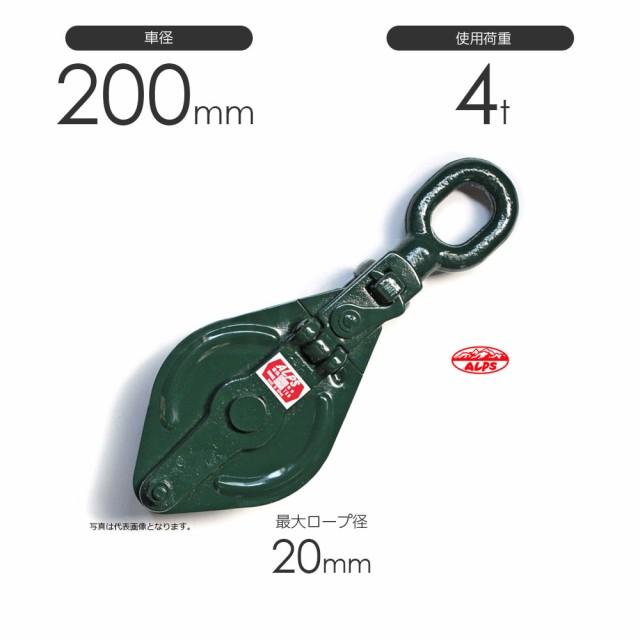 強力型スナッチ200mm(1車・オーフ型) 使用荷重4t ...