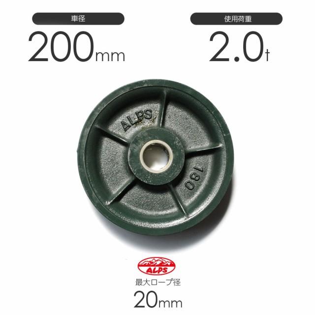 強力特殊鋼製シーブ200mm 最大ロープ径20mm アル...