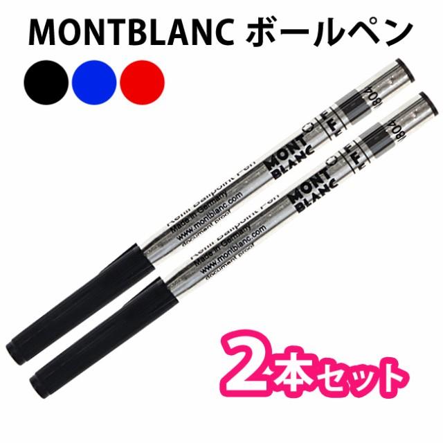 【メール便送料無料】 MONTBLANC モンブラン 【2...