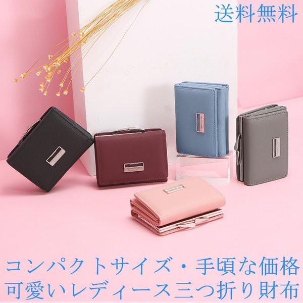 財布 レディス がま口 三つ折り カード収納 ...