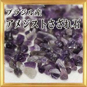 【送料無料】さざれ石 天然石 ブラジル産 アメジ...