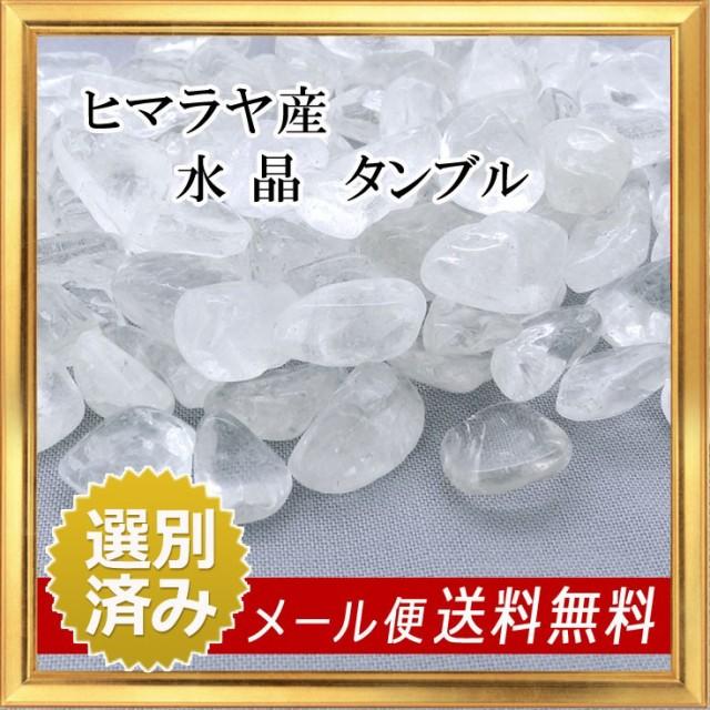 【送料無料】さざれ石 タンブル型 天然石 ヒマラ...