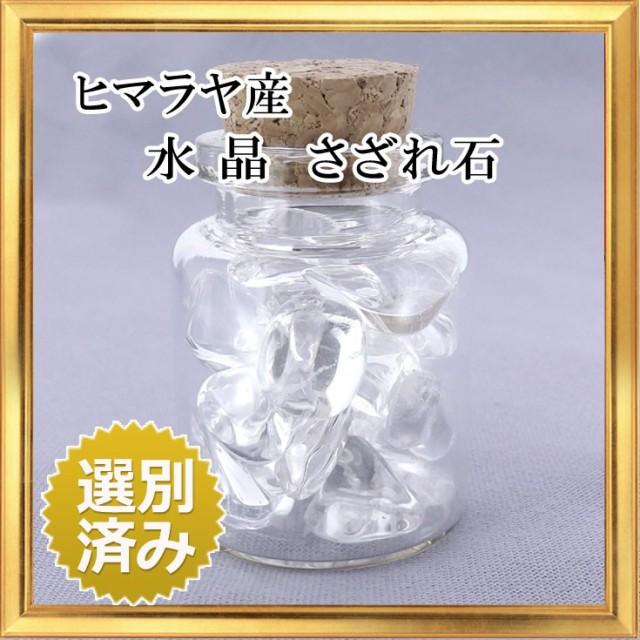 さざれ石 天然石 小瓶入り ヒマラヤ産 クリスタル...