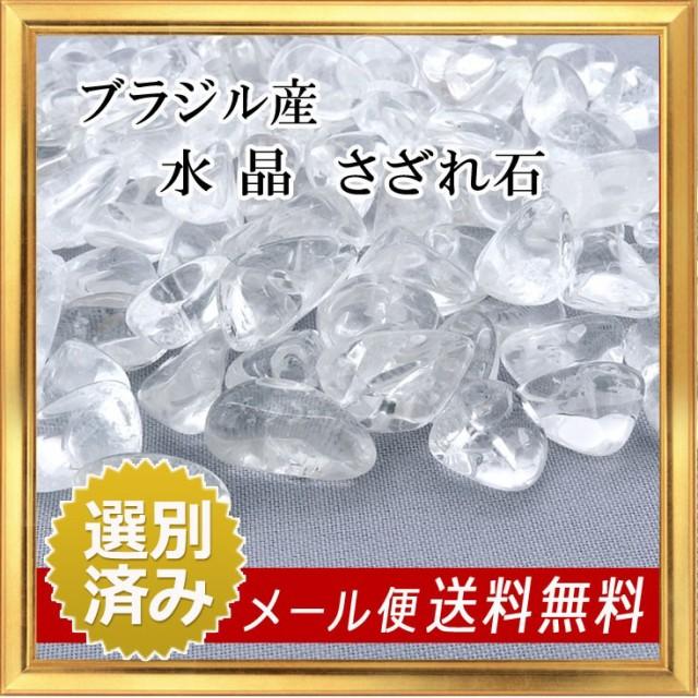 さざれ石 天然石 ブラジル産 クリスタル 水晶 約2...