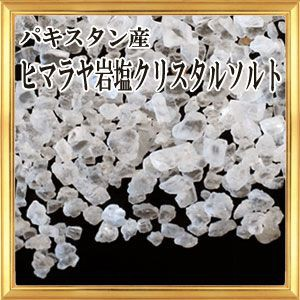 天然プレミアム岩塩 クリスタルソルト 30g×2袋 ...