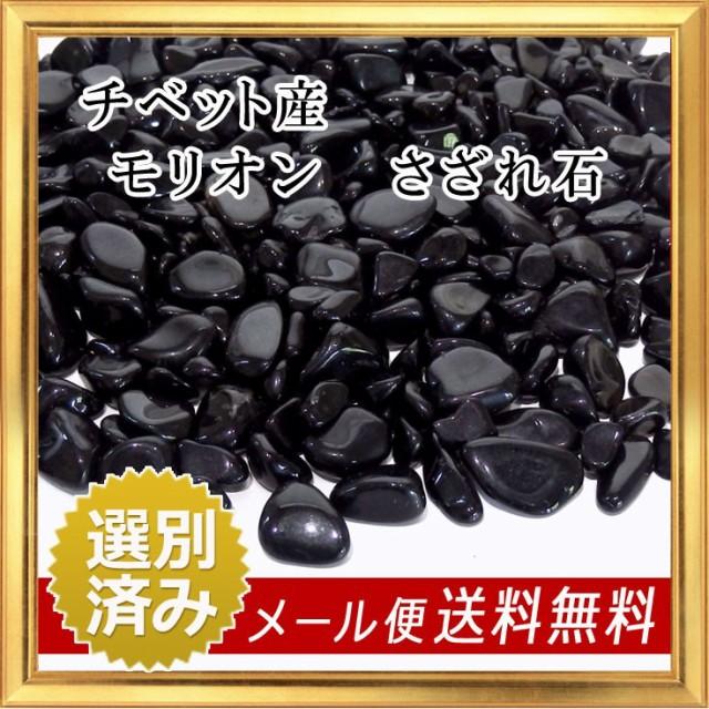 【送料無料】さざれ石 天然石  チベット産 モリオ...