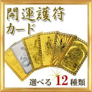 全12種類 開運祈願 カード護符 財神到 関羽雲長...