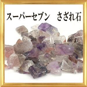 【送料無料】さざれ石 天然石 スーパーセブン 約2...
