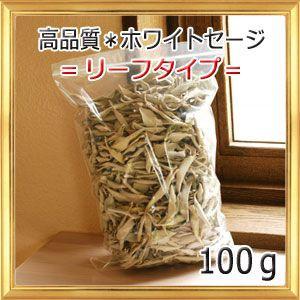 ホワイトセージ リーフ 100g 枝なし カリフォルニ...