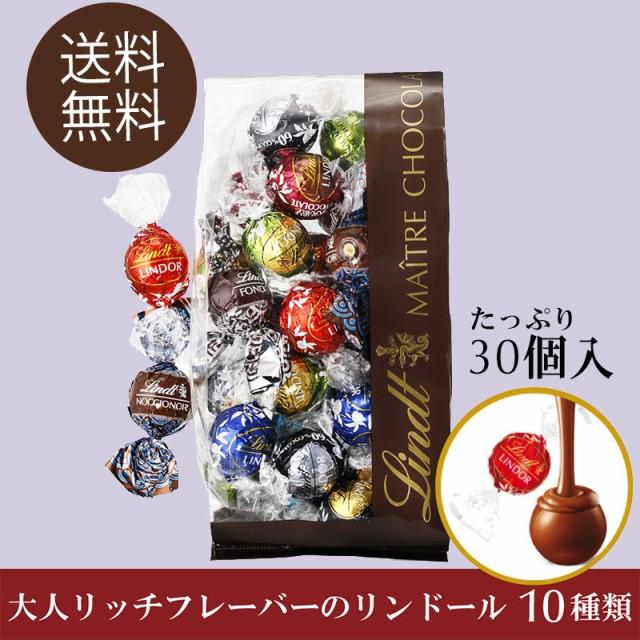 クリスマス お菓子送料無料【公式】リンツ チョコレート(Lindt)リンドール10種類アソート Bタイプ 30個入り