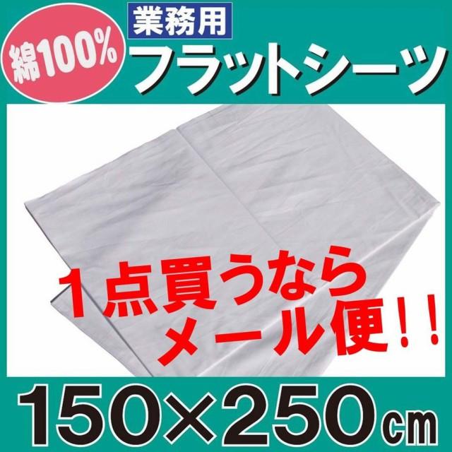 (メール便対応)シーツ(業務用)綿100%敷きシーツ ...
