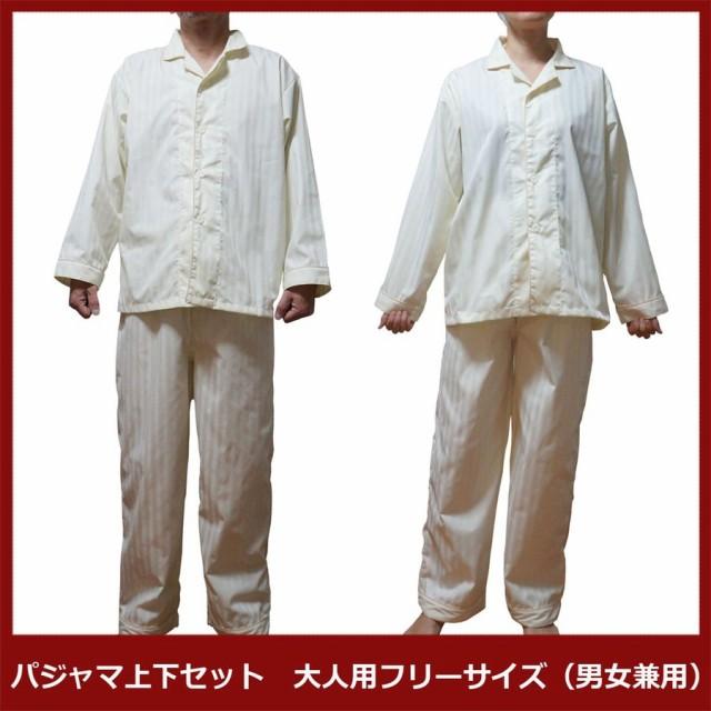 パジャマ(業務用)ストライプ織り ライトクリーム...