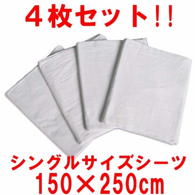 シーツ(業務用)フラットシーツ(4枚組) 綿100%シン...