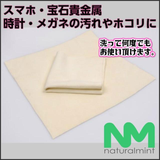 ★送料無料★セーム革 15cm×15cm 1枚 天然素材...