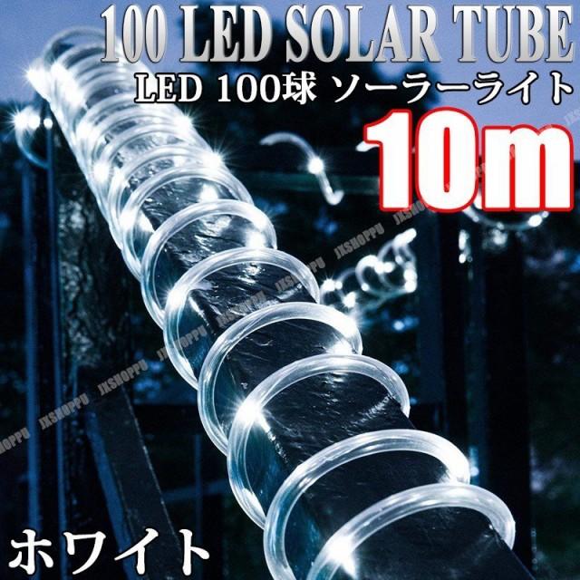 ソーラーライト LED100球 10m イルミネーション [...