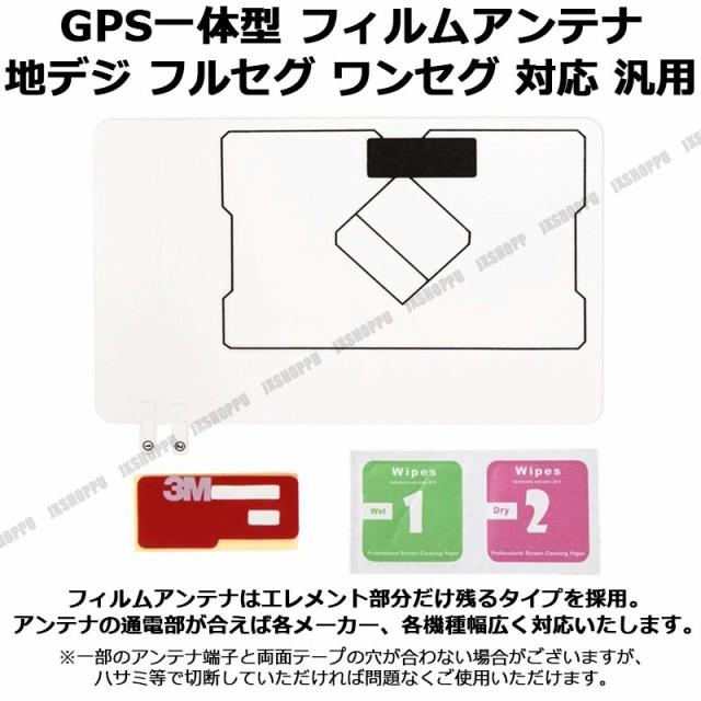 GPS一体型 フィルムアンテナ カーナビ用 地デジ対...