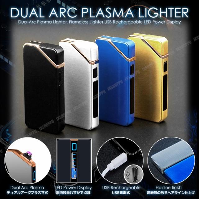 プラズマライター 電子ライター [R322] [ゴールド...