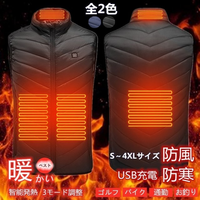 全2色 電熱ベスト 男女兼用 電熱ジャケット ...