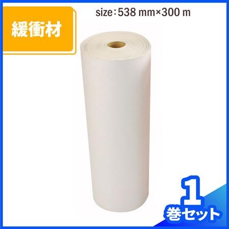 詰め紙 (538mm×300m) 1巻 (1457) | 緩衝材 詰め...