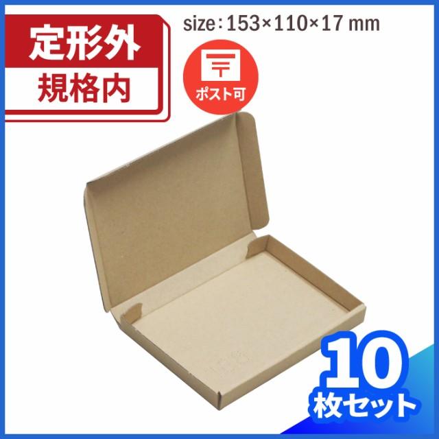 定形外郵便用 (A6) 153×110×17【10枚】 (0188) ...