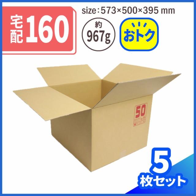 宅配160サイズ 印刷入り ダンボール箱50 (2068) |...