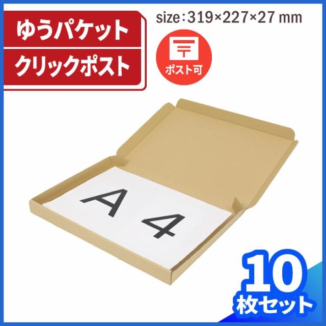 A4 厚さ3cm 両面茶 ゆうパケット (0400) | ダンボ...