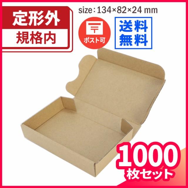 【送料無料】定形外郵便用 134×82×24 【1000枚...
