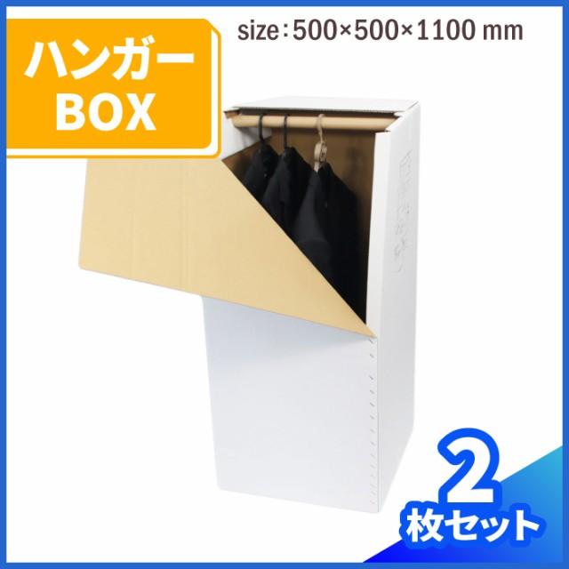 エコハンガーBOXライト (0079) | ダンボール 段ボ...