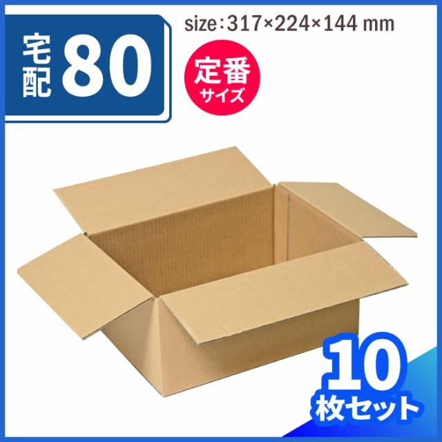 宅配80 3辺合計70cm (0092) | ダンボール 段ボー...