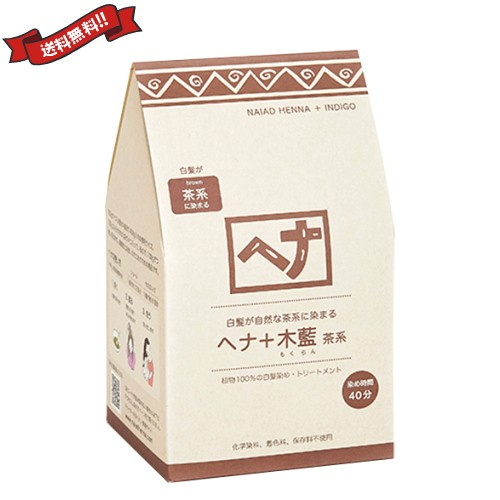 ナイアード ヘナ+木藍 茶系 徳用400g