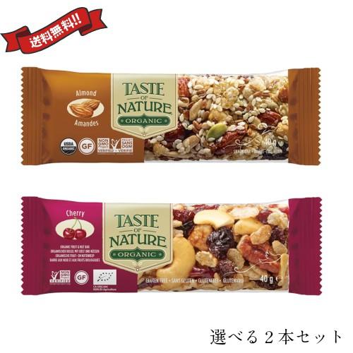 オーガニックフルーツ&ナッツバー Taste of Natu...