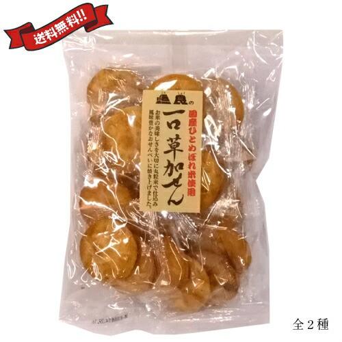 【最大27%還元】【100円クーポン】せんべい 草加...