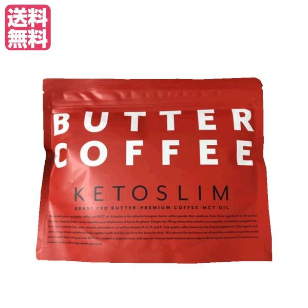 ケトスリム 150g コーヒー バターコーヒー ケトジ...