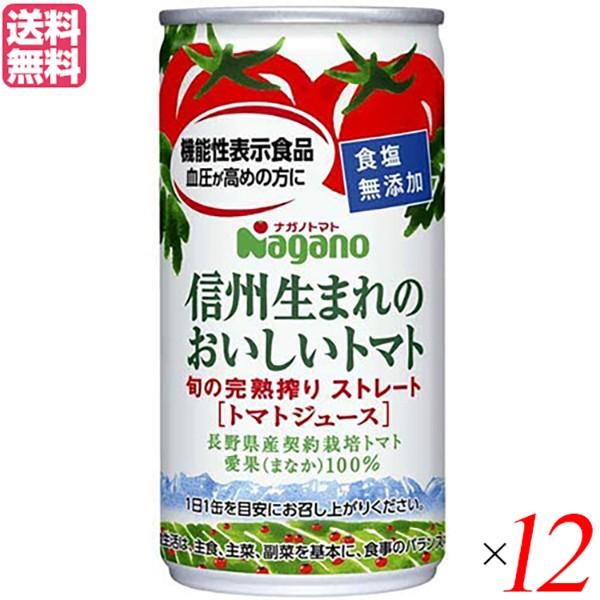 トマトジュース 食塩無添加 無塩 ナガノトマト 信...