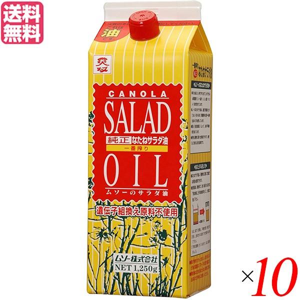 サラダ油 なたね油 菜種油 ムソー 純正なたねサラ...