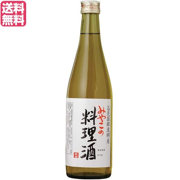 料理酒 みりん 無添加 みやこの料理酒 500ml 送料...