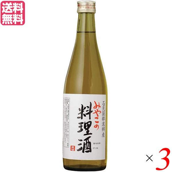 料理酒 みりん 無添加 みやこの料理酒 500ml 3本...