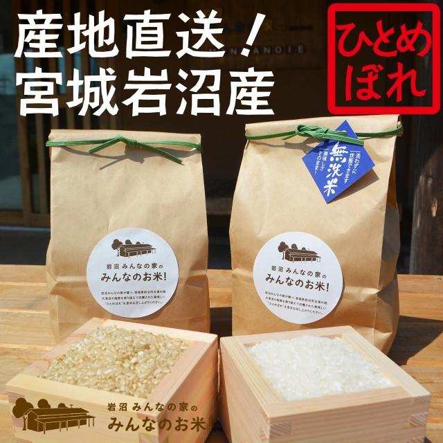 【玄米1kg+無洗米1kg】【令和2年産・産地直送】...